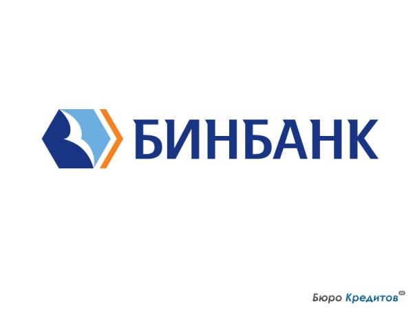 Кредит наличными в бинбанке условиях кредит наличными без справки о доходах в н новгороде
