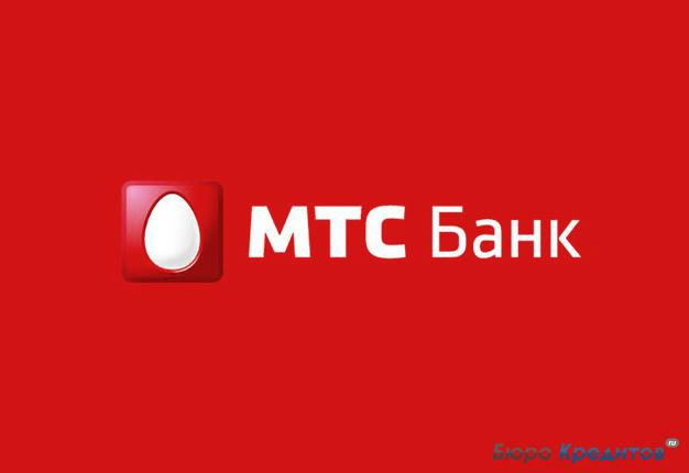 Мтс банк кредит кредит на карту под 0